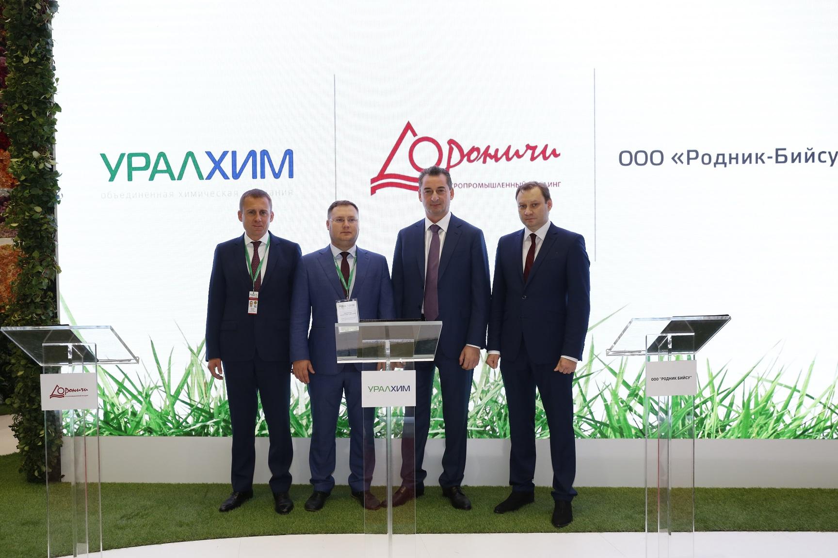 «УРАЛХИМ» подписал соглашения о сотрудничестве с ведущими агрохолдингами Кировской области